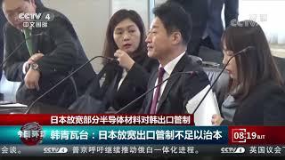[今日环球]日本放宽部分半导体材料对韩出口管制| CCTV中文国际