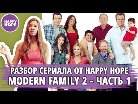Разбор сериала Modern Family 1 от HAPPY HOPE.