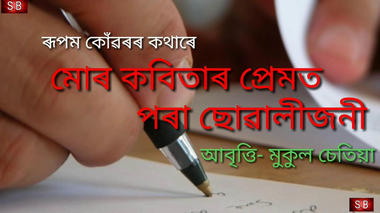 Assamese heart touching love story