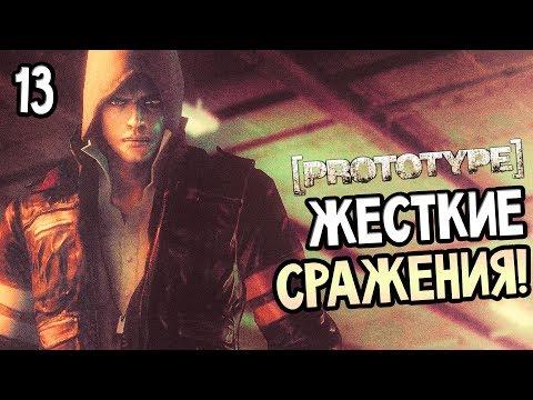 Prototype Прохождение На Русском #13 — ЖЕСТКИЕ СРАЖЕНИЯ ПОСРЕДИ УЛИЦ!