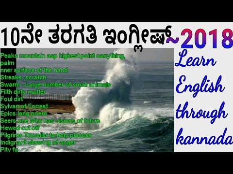 10-ನೇ-ತರಗತಿ-ಇಂಗ್ಲೀಷ್/learn-english-through-kannada/10th-class-english-2018/karnataka-englishtextbook