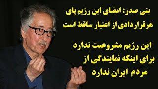 بنی صدر:ین رژیم مشروعیت ندارد و امضایش پای هرقراردادی از اعتبار ساقط است
