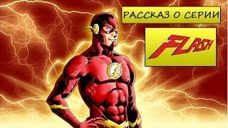 Рассказ о серии The Flash (2011)