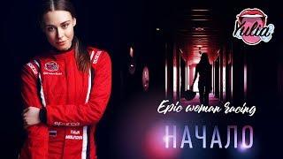 Это че за Epic Woman Racing - НАЧАЛО