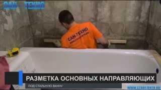 Замена и установка новой ванны от компании САН-ТЕХНО(Замена и установка новой ванны компанией САН-ТЕХНО. На видео монтаж стальной ванны Roca Contesa 1.7 м http://stroyzentr.ru/, 2015-07-19T18:08:30.000Z)