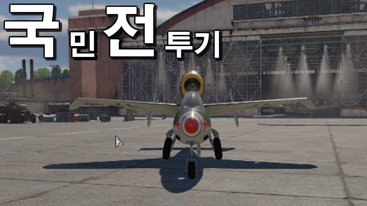 [워 썬더] 1가구 1전투기 계획의 산물, 국민 전투기  He 162 A-2