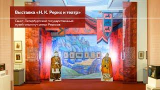 о выставке «Н. К. Рерих и театр» (с 6 декабря по 29 марта 2020 года)