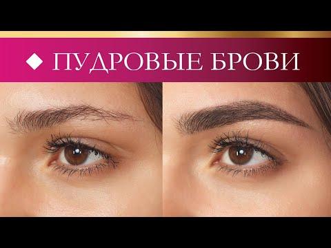 Пудровое напыление. Процедура перманентного макияжа бровей  от ТОП-мастера Дианы Беляевой