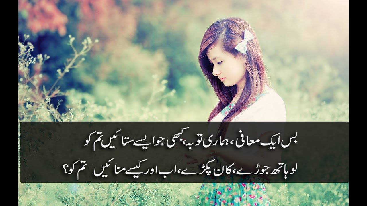 Bas Ek Mafi Hamri Toba | Urdu Sad Poetry
