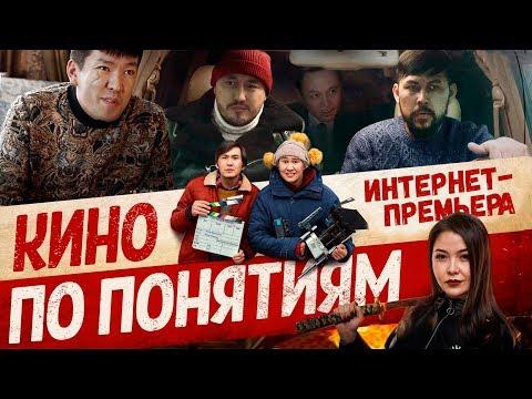 Кино по понятиям - Премьера Фильма 2019 - Ruslar.Biz