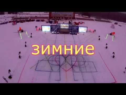 трейлер Открытие 22-х Республиканских зимних сельских спортивных игр