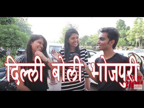 Delhi tries to speak Bhojpuri | दिल्ली में भोजपुरी बोलने की कोशिश | Public Speak |