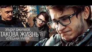 Эльдар Джарахов (УСПЕШНАЯ ГРУППА) - Такова жизнь (#УРБ, 3 раунд)