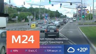 Смотреть видео Более широкие выделенные полосы появились на нескольких дорогах в столице - Москва 24 онлайн