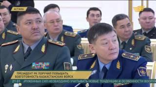 Президент Казахстана поручил повышать боеготовность казахстанских войск