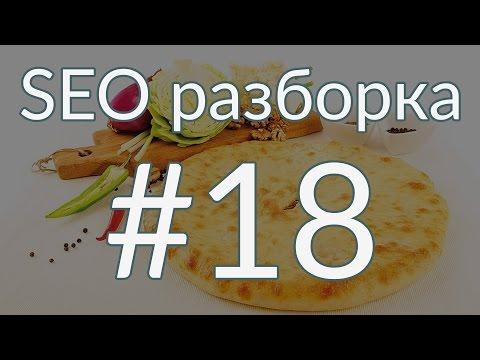 SEO разборка #18 | Осетинские пироги Москва
