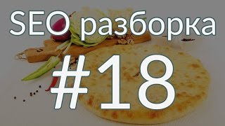 SEO разборка #18 | Осетинские пироги Москва(Анатомия SEO - это курсы для бизнесменов, которые хотят увеличить продажи своего бизнеса через интернет...., 2016-04-01T15:00:03.000Z)