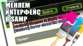 Как изменить интерфейс в SAMP