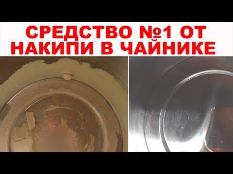 Как убрать накипь из электрочайника