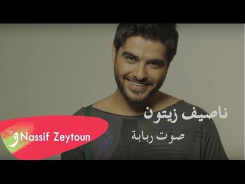 Nassif Zeytoun - Sawt Rbaba (Audio) / 賳丕氐賷賮 夭賷鬲賵賳 - 氐賵鬲 乇亘丕亘丞