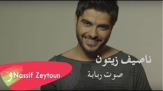 Nassif Zeytoun - Sawt Rbaba (Audio) / ناصيف زيتون - صوت ربابة