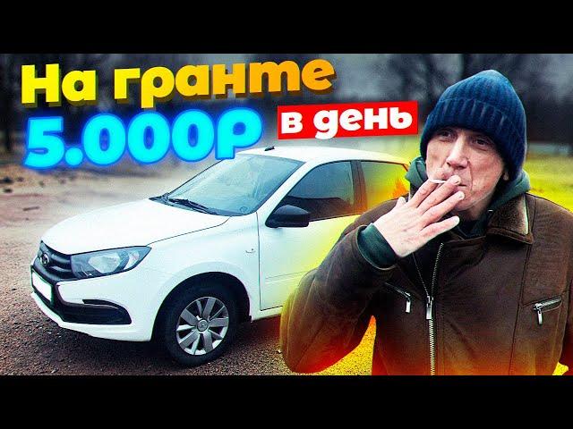 Лада Гранта в такси / 5000 рублей в день!!! / ТИХИЙ