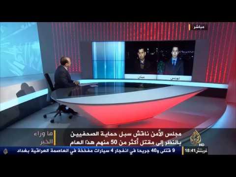 دماء غزيرة.. 2013 من أسوأ أعوام الصحفيين