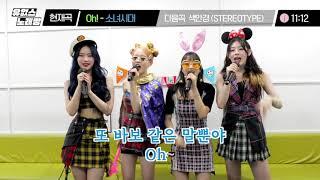 스테이씨[소녀시대 오!]노래 커버