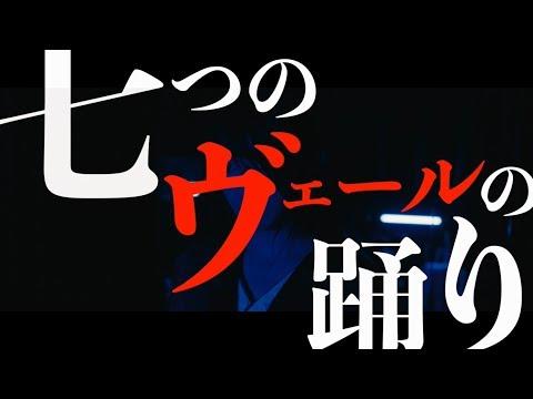 「累 -かさね-」【土屋太鳳/劇中ダンス映像「七つのヴェールの踊り」】9月7日(金)公開