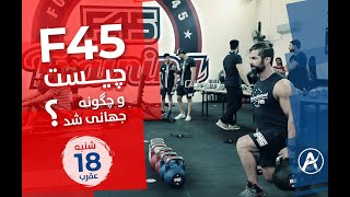 F45 Training in Afghanistan, F45 Challenge | Result + Review