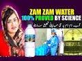 Abe Zam Zam par Tehkeek Duniya Hairan Pareshan | Research on ZAMZAM | Experiment on ZAMZAM Water |
