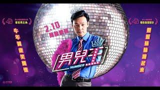 02/10《男兒王》台灣版正式預告