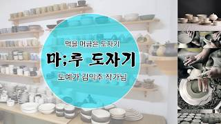 마루도자기 - 도자 공예가 김익주 작가님