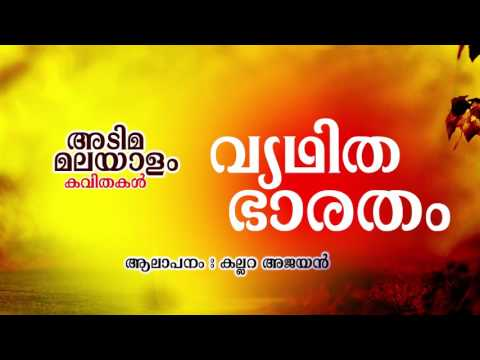 super hit malayalam kavithakal vyaditha bharatham kallara ajayan kavithakal malayalam kavithakal kerala poet poems songs music lyrics writers old new super hit best top   malayalam kavithakal kerala poet poems songs music lyrics writers old new super hit best top