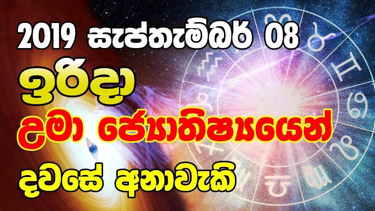 Dawse Lagna Palapala 2019 09 08 | Daily Horoscope 2019 | Ada Lagna palapala  | Horoscope Sri lanka