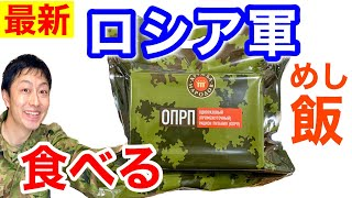 【実食】元自衛隊員が最新のロシア軍の戦闘糧を食べてみた!【後編】Russia military Ration Food