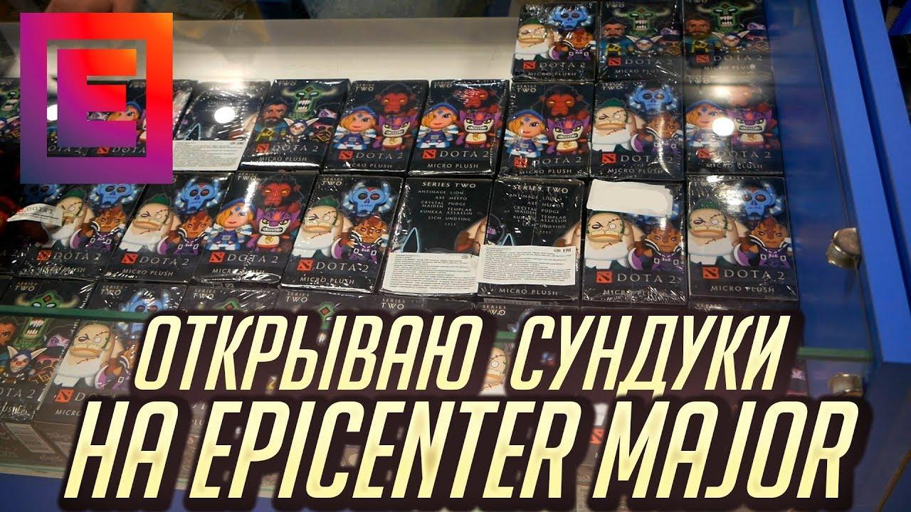 Открываю 'Сундуки' на EPICENTER Major + Розыгрыш - Смотреть