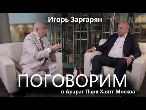 Игорь Заргарян об экономике Армении, о целях и задачах партии «Национальная повестка»  и о дружбе