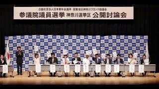 参院選 神奈川選挙区 公開討論会【ほぼ全発言】