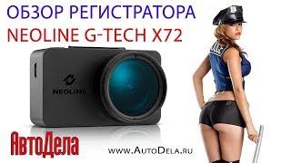 Обзор Neoline G-TECH X72 – автомобильный видеорегистратор на магнитах