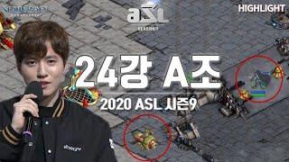 스타판에 드디어 등장한 김택용!!!┃스타크래프트┃24강 A조/20.02.16┃2019 ASL 시즌9 [하이라…