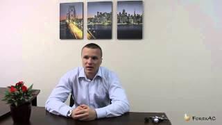 Основные и базовые понятия рынка Форекс
