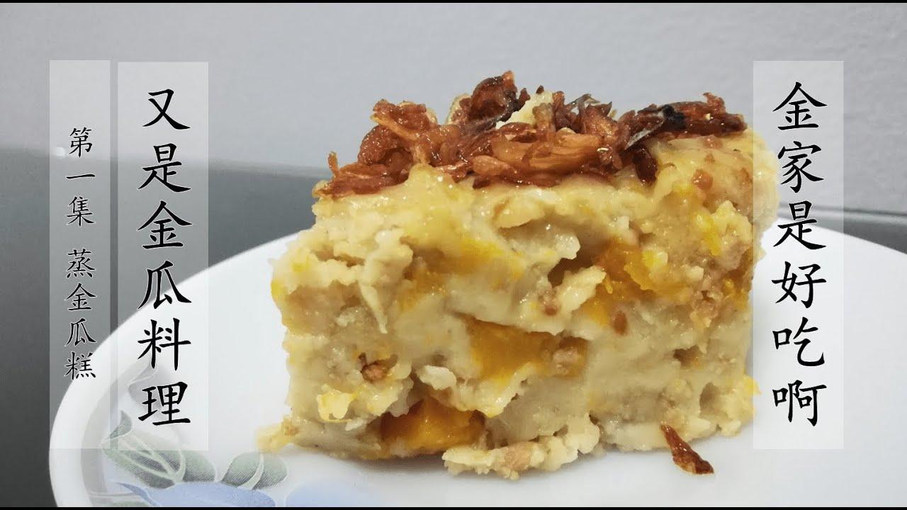 [ EP 01 -How to Make Steam Pumpkin Cake ] [ 第一集 蒸金瓜糕 ] 金家是好吃啊-教你如何蒸金瓜糕 #又是金瓜料理 - YouTube
