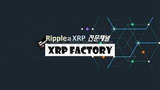 XRP Factory 실시간 방송 : Amazon 파트너쉽 논란 & 루머 확실하게 정리해봅시다