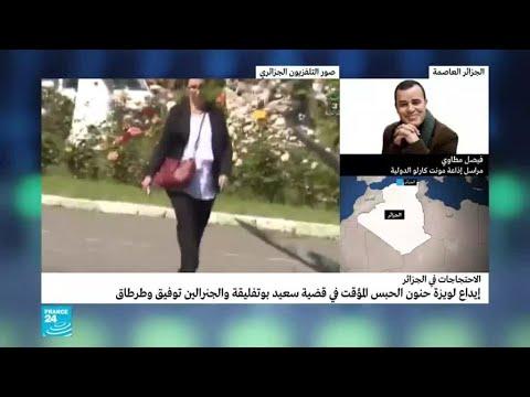 الجزائر: حزب العمال يصف وضع زعيمته في الحبس المؤقت بـأنه -تصرف غير معقول-  - 10:54-2019 / 5 / 10