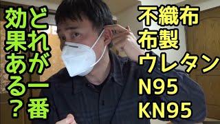 新型コロナに感染しないためのマスクの選び方を解説します。