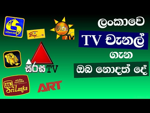 Sri Lanka TV Channels Things You Don't Know