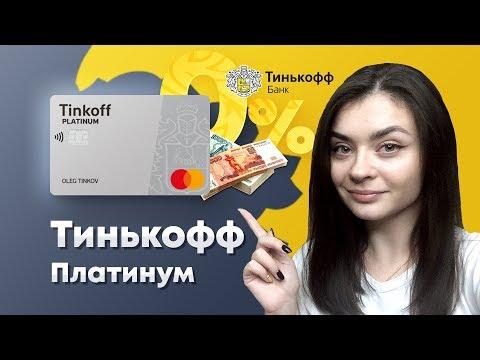 [БроОбзор] - Кредитная карта Тинькофф Платинум от банка Tinkoff