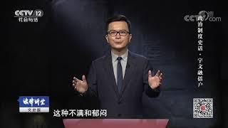 《法律讲堂(文史版)》 20190915 政治制度史话·宇文融括户| CCTV社会与法
