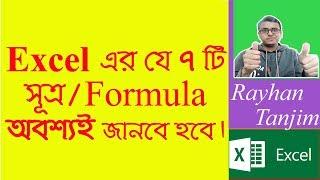 7 Most used Excel Formulas: Ms excel tutorial Bangla